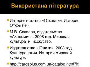Використана література Интернет-статья «Открытки. История Открытки» М.В. Соколов