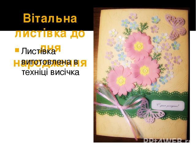 Вітальна листівка до дня народження Листівка виготовлена в техніці висічка