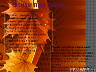 Стихи про осень Александр Пушкин Уж небо осенью дышало… Уж небо осенью дышало, У