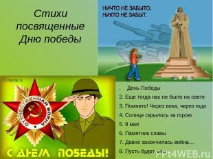Стихи посвященные Дню победы День Победы 2. Еще тогда нас не было на свете 3. По