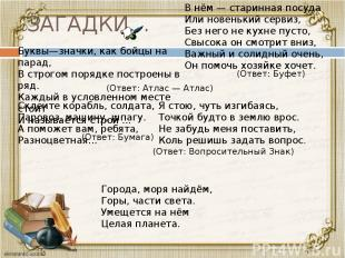 ЗАГАДКИ… Буквы—значки, как бойцы на парад, В строгом порядке построены в ряд. Ка