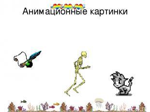 Анимационные картинки