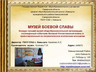 Государственное бюджетное общеобразовательное учреждение Самарской области средн