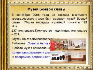 Музей Боевой славы В сентябре 2008 года из состава школьного краеведческого музе