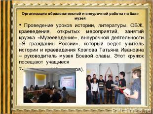 Проведение уроков истории, литературы, ОБЖ, краеведения, открытых мероприятий, з