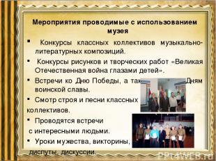 Мероприятия проводимые с использованием музея Конкурсы классных коллективов музы