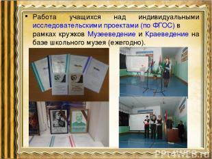 Работа учащихся над индивидуальными исследовательскими проектами (по ФГОС) в рам