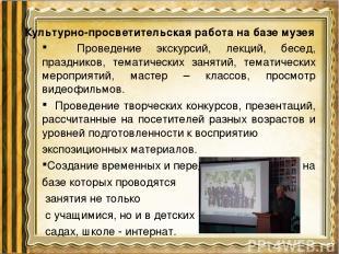 Культурно-просветительская работа на базе музея Проведение экскурсий, лекций, бе