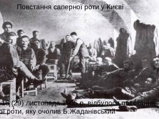У Києві 16 (29) листопада 1905 р. відбулося повстання саперної роти, яку очолив