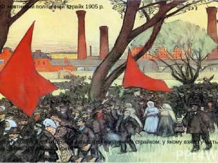 Всеросійський жовтневий політичний страйк 1905 р. У середині жовтня країна була