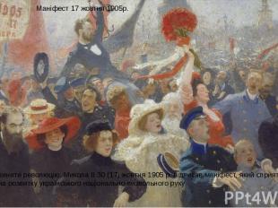 Маніфест 17 жовтня 1905р. Прагнучи зупинити революцію, Микола II 30 (17) жовтня