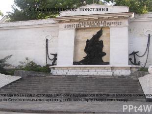 Севастопольське повстання З 11 (24) листопада по 16 (29) листопада 1905 року від