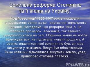 Земельна реформа Столипіна та її вплив на Україну. Події революції 1905-1907 рок