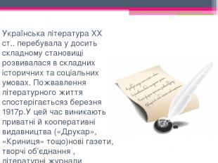 Українська література ХХ ст.. перебувала у досить складному становищі розвивалас