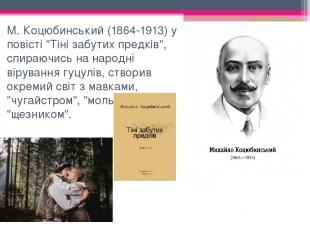 """М. Коцюбинський (1864-1913) у повісті """"Тіні забутих предків"""", спираючись на наро"""