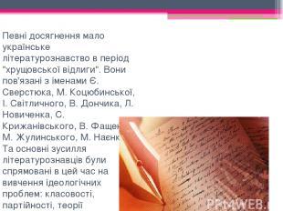 """Певні досягнення мало українське літературознавство в період """"хрущовської відл"""