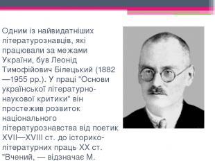 Одним із найвидатніших літературознавців, які працювали за межами України, був