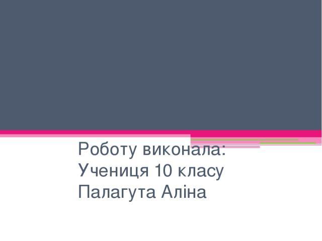 Основні риси літератури України xx ст. Роботу виконала: Учениця 10 класу Палагута Аліна