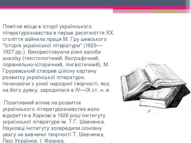 Помітне місце в історії українського літературознавства в перше десятиліття XX століття зайняла праця М. Гру шевського