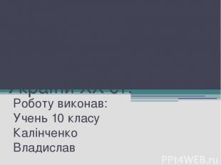 Державні думи України XX ст. Роботу виконав: Учень 10 класу Калінченко Владислав