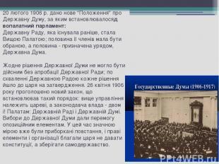 """20 лютого 1906 р. дано нове """"Положення"""" про Державну Думу, за яким встановлювало"""