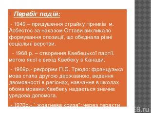 Перебіг подій: - 1949 – придушення страйку гірників м. Асбестос за наказом Оттав