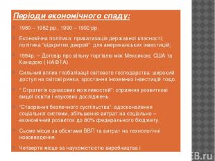 Періоди економічного спаду: 1980 – 1982 рр., 1990 – 1992 рр. Економічна політика
