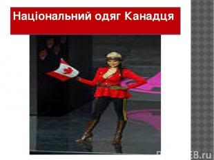 Національний одяг Канадця