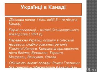 Українці в Канаді Діаспора понад 1 млн. осіб( 5 – те місце в Канаді). Перші посе