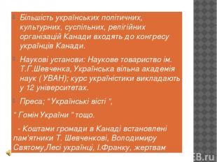 Більшість українських політичних, культурних, суспільних, релігійних організацій