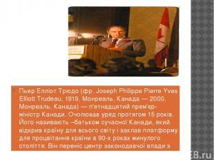 Пьер Елліот Трюдо (фр. Joseph Philippe Pierre Yves Elliott Trudeau, 1919, Монреа