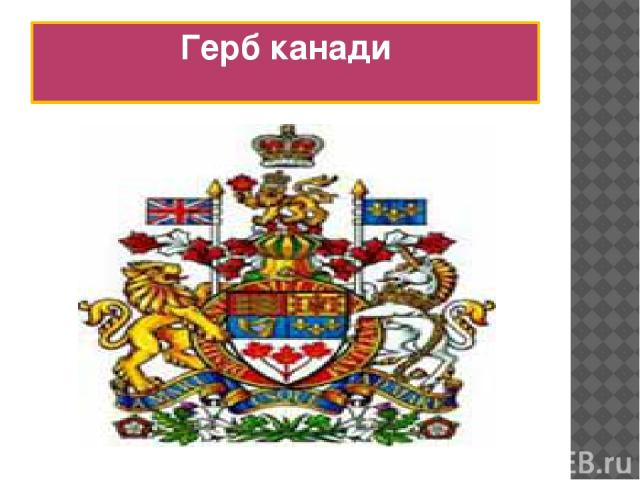 Герб канади