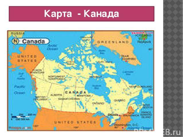Карта - Канада