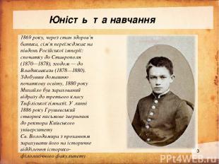 Юність та навчання 1869 року, через стан здоров'я батька, сім'я переїжджає на пі
