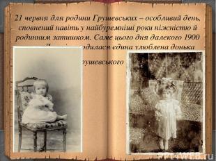 21 червня для родини Грушевських – особливий день, сповнений навіть у найбуремні
