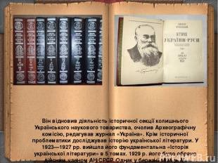 Він відновив діяльність історичної секції колишнього Українського наукового това