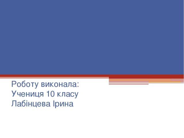 Міжнародні договори 1921-1925 р.р. Роботу виконала: Учениця 10 класу Лабінцева Ірина