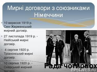 10 вересня 1919 р. Сен-Жерменський мирний договір. 27 листопада 1919 р. - Нейїсь