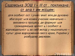 Садовська ЗОШ І – ІІІ ст. покликана і стала тим місцем: для особистості учня і в