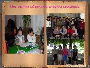 Методичне об'єднання класних керівників: