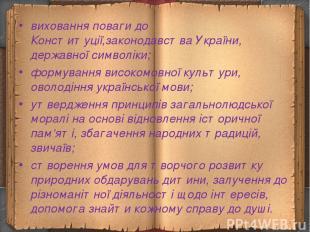 виховання поваги до Конституції,законодавства України, державної символіки; форм