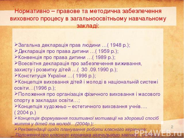 Нормативно – правове та методична забезпечення виховного процесу в загальноосвітньому навчальному закладі: Загальна декларація прав людини …( 1948 р.); Декларація про права дитини …( 1959 р.); Конвенція про права дитини …( 1989 р.); Всесвітня деклар…