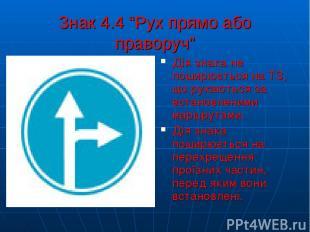 """Знак 4.4 """"Рух прямо або праворуч"""" Дія знака не поширюється на ТЗ, що рухаються з"""