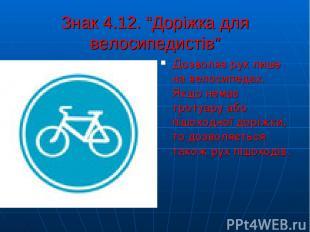 """Знак 4.12. """"Доріжка для велосипедистів"""" Дозволяє рух лише на велосипедах. Якщо н"""