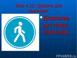 """Знак 4.13. """"Доріжка для пішоходів"""" Дозволяє рух лише пішоходів"""