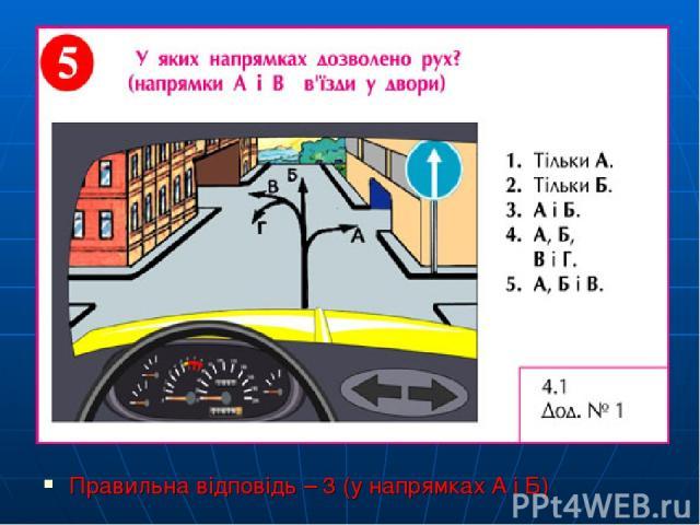 Правильна відповідь – 3 (у напрямках А і Б)