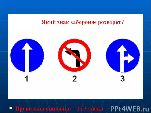 Правильна відповідь – 1 і 3 знаки