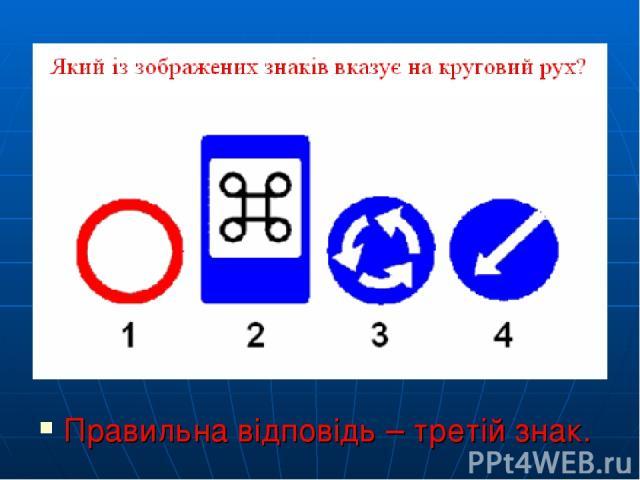 Правильна відповідь – третій знак.