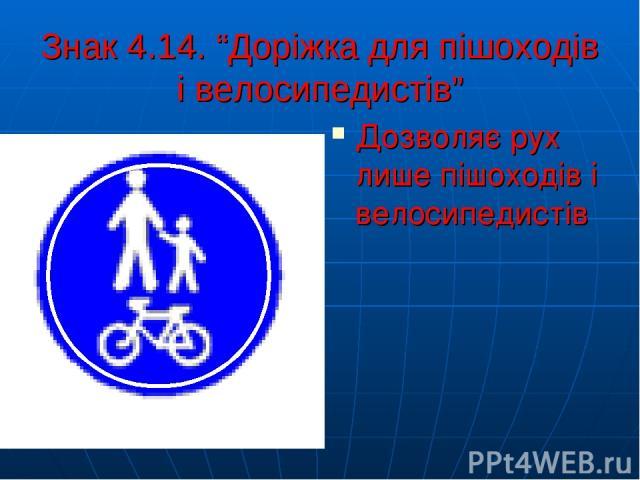 """Знак 4.14. """"Доріжка для пішоходів і велосипедистів"""" Дозволяє рух лише пішоходів і велосипедистів"""