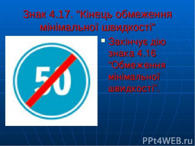 """Знак 4.17. """"Кінець обмеження мінімальної швидкості"""" Закінчує дію знака 4.16 """"Обмеження мінімальної швидкості""""."""